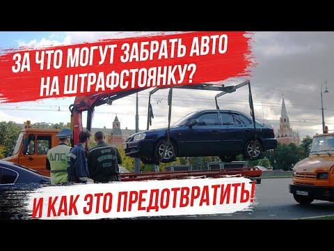 За какие правонарушения могут эвакуировать авто на штрафстоянку? Как это предотвратить на месте! ПДД