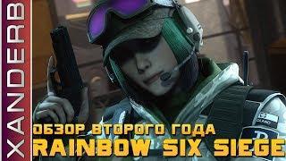 Обзор ВСЕХ оперативников и операций ВТОРОГО ГОДА   Rainbow Six Siege