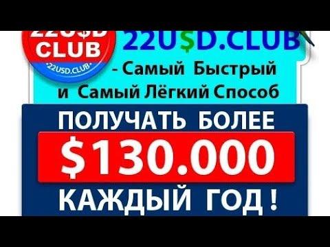 ВАЖНАЯ ИНФОРМАЦИЯ ПРЕДСТАРТ  КЛУБ #22USDCLUB  130 000 долларов  Всё от А до Я СКАМ