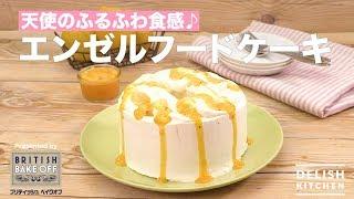 天使のふるふわ食感♪エンゼルフードケーキ|HowtomakeAngelFoodCake