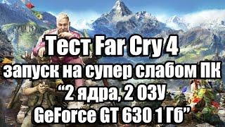 Тест Far Cry 4 запуск на слабом ПК (2 ядра, 2 ОЗУ, GeForce GT 630 1 Гб)
