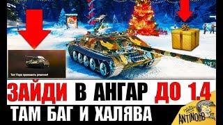 СРОЧНО! НОВЫЙ БАГ И ХАЛЯВА В АНГАРЕ ДО ПАТЧА 1.4 в World of Tanks!