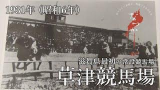 1931年 草津競馬場【なつかしが】
