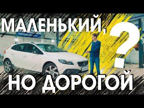 Фото к видео: Мал золотник, да дорог? I Обзор Volvo V40CC c пробегом. Возможные неисправности