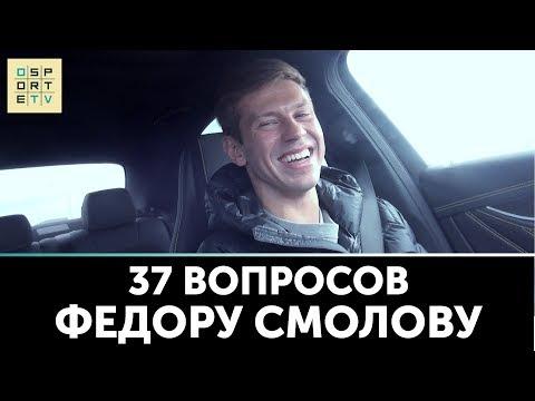 ФЕДОР СМОЛОВ о Дуде, CS:GO, баттле Гуфа и первой любви онлайн видео