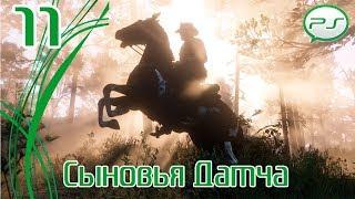 Прохождение Red Dead Redemption 2 (PS4) — Часть 11: Сыновья Датча [4k 60fps]