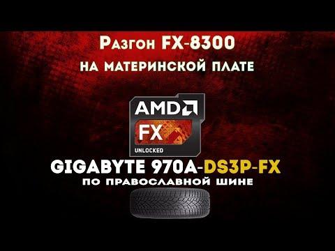 Разгон FX 8300 до 4,2GHz на Gigabyte 970A-DS3P FX