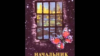 """Радиоспектакль по мотивам повести """"Начальник тишины"""""""