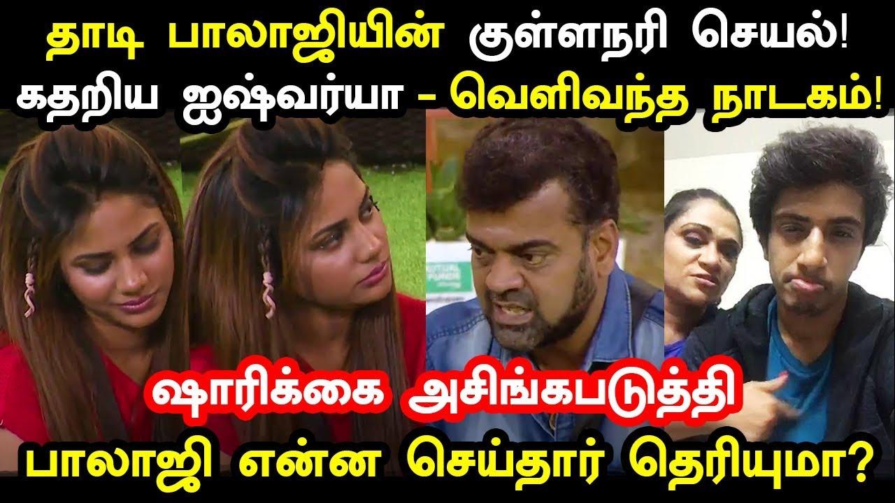பிக் பாஸ்-ல் பாலாஜியின் குள்ளநரி செயல்! கதறிய ஐஸ்வர்யா - வெளிவந்த நாடகம்   Bigg Boss Tamil