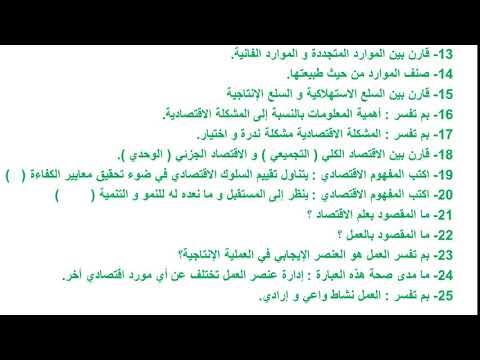 اقتصاد 3 ثانوي ( مراجعة ليلة الامتحان ) أ طارق أحمد عبد القادر الإذاعة التعليمية 09-06-2019