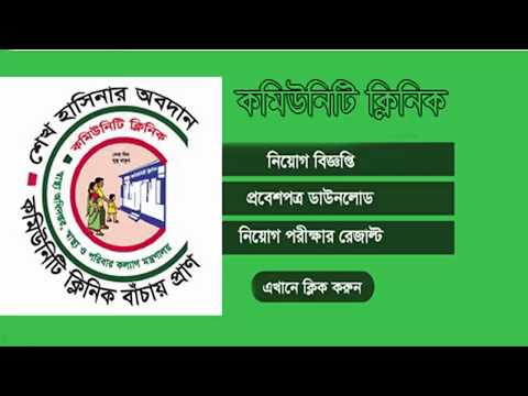 mp4 Community Health Care Provider Admit Card, download Community Health Care Provider Admit Card video klip Community Health Care Provider Admit Card