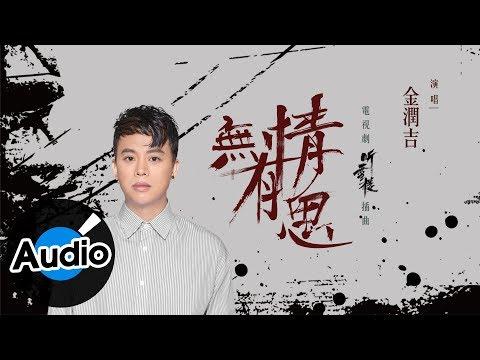 金潤吉 - 無情有思(官方歌詞版)- 電視劇《聽雪樓》插曲
