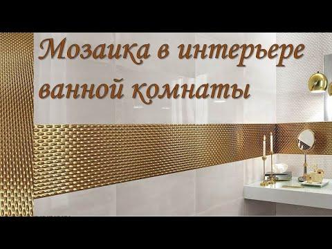 Мозаичная плитка в интерьере ванной комнаты. Красиво и со вкусом!
