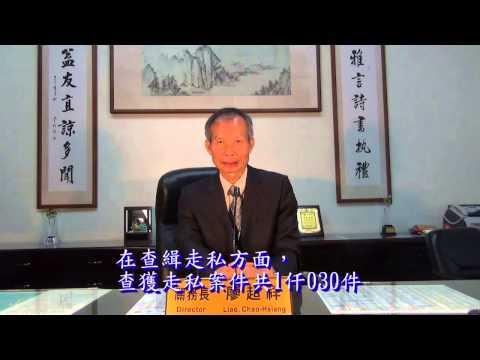 20150216廖關長春節談話