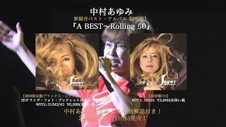 中村あゆみ - 『A BEST~Rolling 50』トレーラー映像Part2【2016/12/7 CD発売(2形態)】