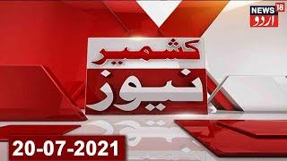 Kashmir News Bulletin   Speed News Of Jammu & Kashmir   Aaj Ki Taaza Khabar   20-07-21   News18 Urdu