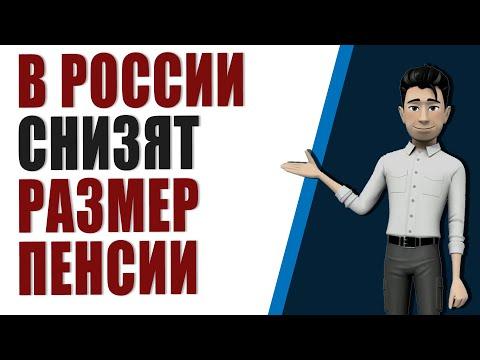 В России снизят размер ежемесячной накопительной пенсии