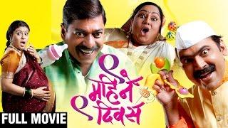 9 Mahine 9 Divas | Latest Full Marathi Movie | Comedy | Makrand Anaspure, Sanjay Narvekar