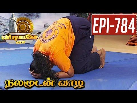 Vidiyale-Vaa-Marijari-Asana-Epi-784-Nalamudan-vaazha-18-05-2016