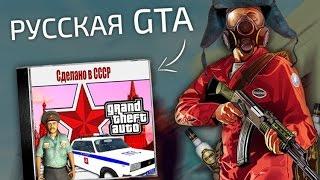 ПИРАТСКАЯ РУССКАЯ GTA - ТРЭШ (ГТА: ПИРАТСКИЙ ПЕРЕДОЗ)
