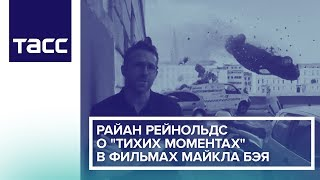 Райан Рейнольдс о «тихих моментах» в фильмах Майкла Бэя