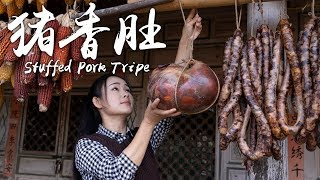 Yi Nationality's Feast for the Most Distinctive Guests - Tripe Wrapped Pork