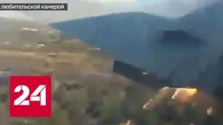 Блогер снял на видео, как падает самолет - Россия 24