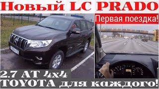 Взял новый народный Land Cruiser Prado 2.7 AT - будем ушатывать! (4k)