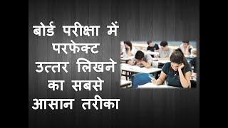 The Easiest Way to Write a Perfect Answer to the Board Exam – [Hindi] – Quick Support