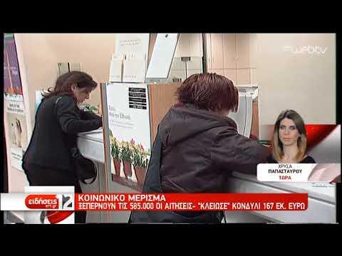 Κοινωνικό Μέρισμα: Μεγάλο το Ενδιαφέρον των Πολιτών   9/12/2018   ΕΡΤ