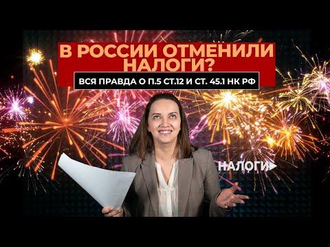 В России отменили налоги? Вся правда о п. 5 ст.12 и ст. 45.1 НК РФ