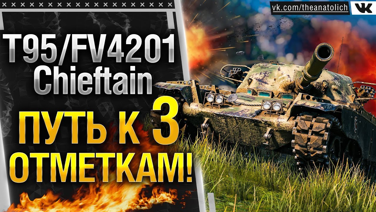 T95/FV4201 Chieftain - последняя задача на Химеру Альянс-15. Коммандо Розыгрыш 30 000 золота WOT.