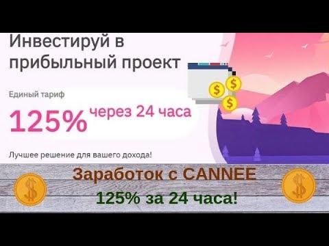 Заработок с CANNEE 125% за 24 часа - SCAM НЕ ПЛАТИТ!