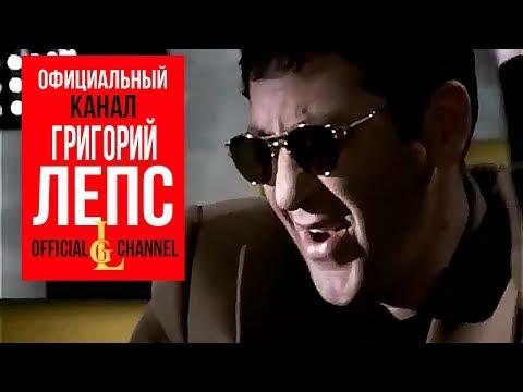 Григорий Лепс и Стас Пьеха - Она не твоя (Official Video, 2009)