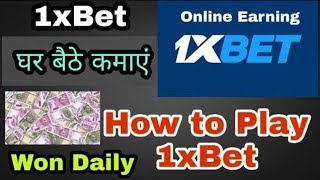 How to Play 1xbet | 1xbet Kaise khelen ? How To Bet On 1xbet | How to Win Dream11 by bet365 |