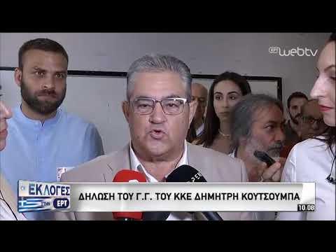 Δ. Κουτσούμπας: Ψηφίζουμε για να είμαστε πιο δυνατοί την επόμενη ημέρα | 07/07/2019 | ΕΡΤ