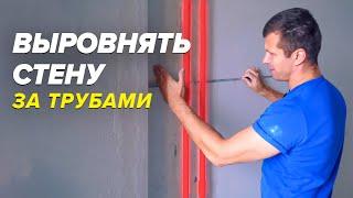 Как выровнять стену за ТРУБАМИ отопления ?   Штукатурка стен или Гипсокартон ?   Лайфхак