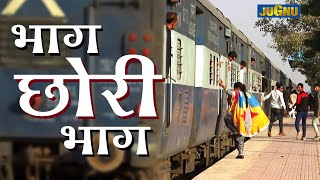 Rajasthani Movie भाग छोरी भाग  Bhaag Chhori Bhaag    Rajasthani film 2020 HD #Rajasthani hits