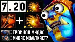 НОВЫЙ ОГР 7.20 МИДАС МУЛЬТИКАСТ | DOTA 2