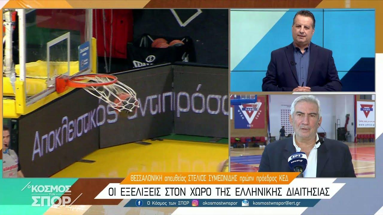 """Ο Στέλιος Συμεωνίδης στον """"Κόσμο των Σπορ""""   29/09/2021   ΕΡΤ"""