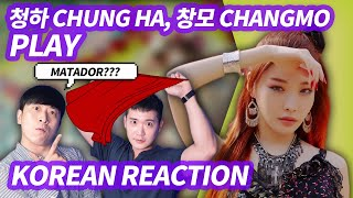 🔥(ENG) KOREAN RAPPERS react to 청하 (CHUNG HA) - 'PLAY (Feat. 창모 (CHANGMO))'🔥