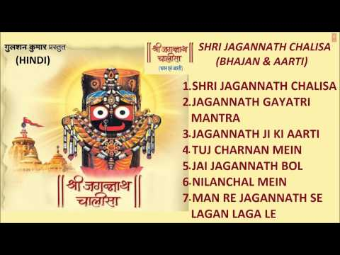 Shri Jagannath Chalisa Bhajans, Aarti Full Audio Songs Juke Box