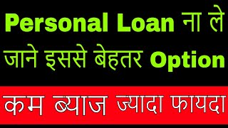 Personal Loan कभी मत लेना | Loans | Loans In India | Best Loan Option