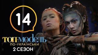 Топ-модель по-украински. Выпуск 14. 2 сезон. 30.11.2018