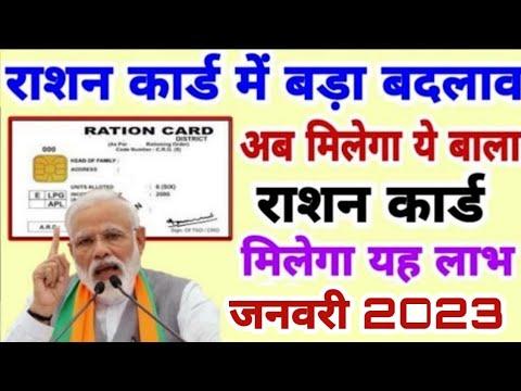 अब मिलेगा ये वाला राशन कार्ड  ration card good news 2020