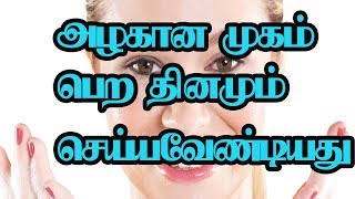 Daily Skin Care Tips For Fair And Beautiful Face   Face Whitening Beauty Tips