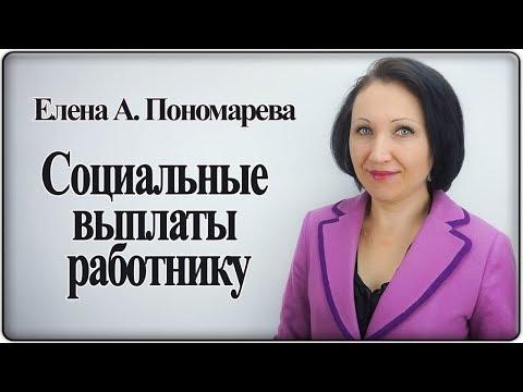 Социальные выплаты работнику - Елена Пономарева