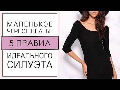 Маленькое Черное Платье в Вашем Гардеробе [Академия Моды и Стиля Анны Арсеньевой]