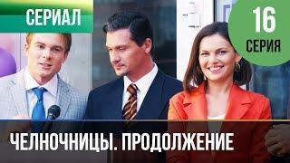 ▶️ Челночницы 2 сезон 16 серия - Мелодрама | Фильмы и сериалы - Русские мелодрамы