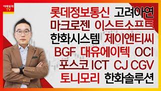김현구의 주식 코치 2부 (20210619)